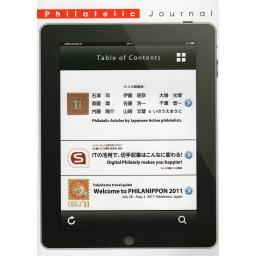 The-Philatelic-Journal-Issue-1-2011.jpg