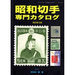 The-Showa-Stamp-Catalogue-3rd-Edition.jpg