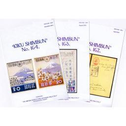 Kiku-Shimbun-2014-The-Journal-of-the-BSJP.jpg