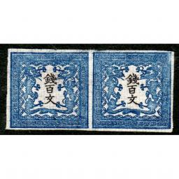 1871-Japan-Mint-Dragon-Stamps-100-Mon-Pair-Plate-I-Positions-29-30.jpg