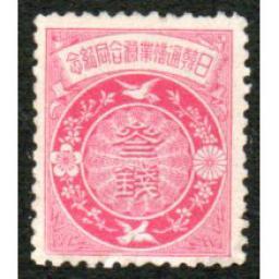 1905-Japan-Korea-Postal-System.jpg