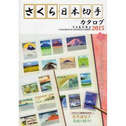 Japan-Sakura-Stamp-Catalogue-2015.jpg