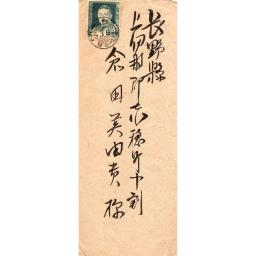 1950-Men-of-Culture-Series-Commercial-Cover.jpg