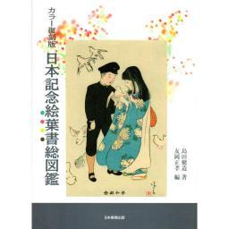 Japan-Commemorative-Postcard-Catalogue.jpg