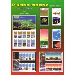 Japan-P-Sheet-Catalogue-Vol-2..jpg