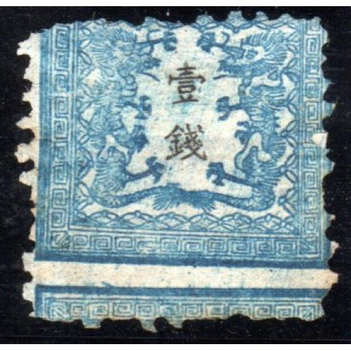1872 JAPAN MINT DRAGON STAMP 1 SEN PLATE II, POSITION 17.