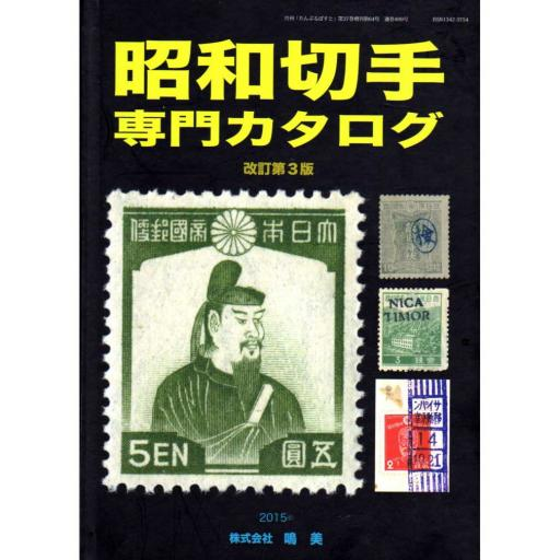THE SHOWA STAMP CATALOGUE - 3rd EDITION