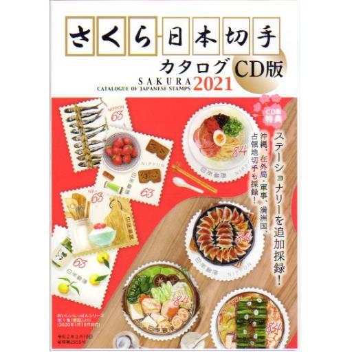 JAPAN SAKURA CATALOGUE 2021 - ON CD-ROM