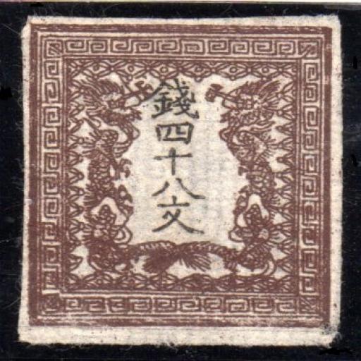 1871 JAPAN, MINT DRAGON STAMP, 48 MON PLATE 2, POSITION 37