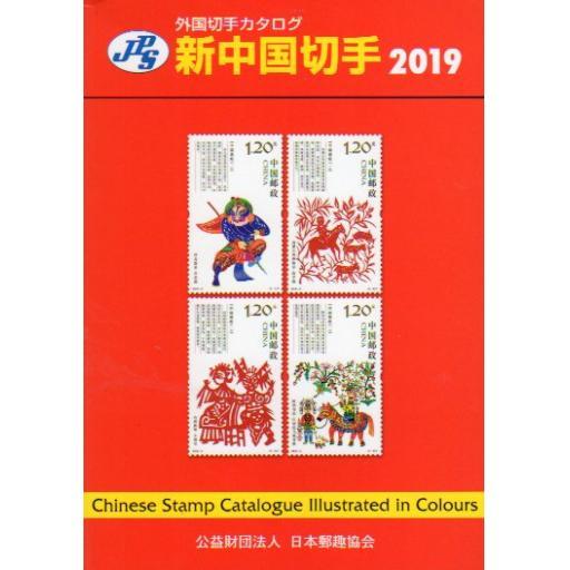 2019 CHINA PR STAMP CATALOGUE WITH HONG KONG