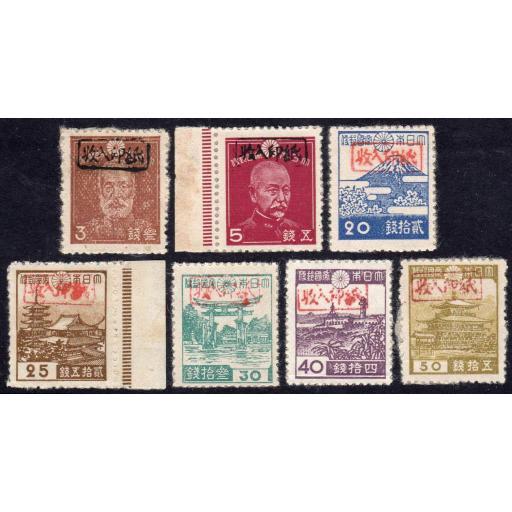 RYUKYU - MIYAKO 1946 PROVISIONAL REVENUE STAMPS 3XR1 - 3XR7, MINT
