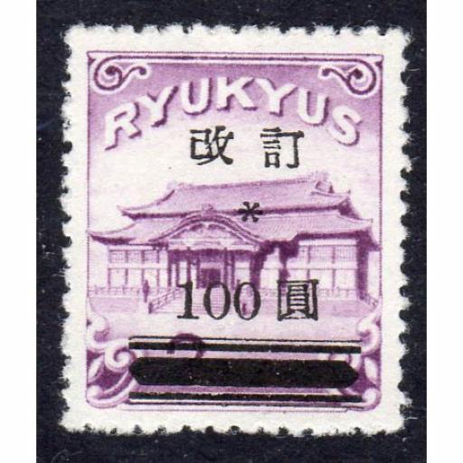 RYUKYU, 1952 SAKURA 17 MINT SURCHARGED ISSUE 100yen ON 2yen