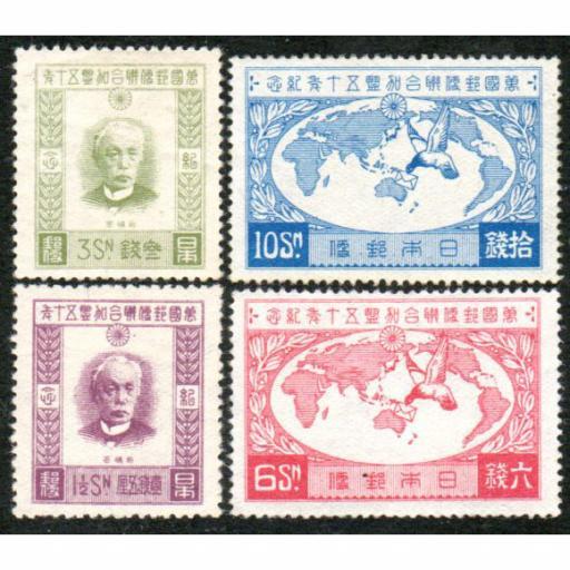1927 50th ANNIVERSARY OF ADMISSION TO U.P.U.