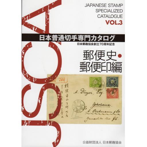 JAPAN NISSEN (JSCA) CATALOGUE - VOL 3, 1871 - 1966.
