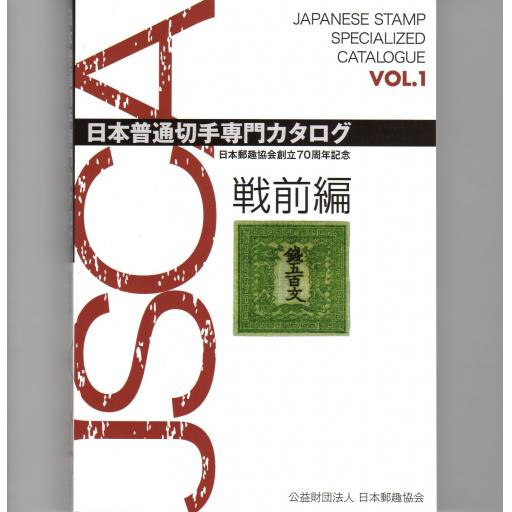 JAPAN NISSEN (JSCA) STAMP CATALOGUE- VOL 1, 1871 - 1946