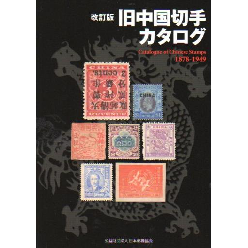 CHINESE STAMP CATALOGUE 1878 - 1949