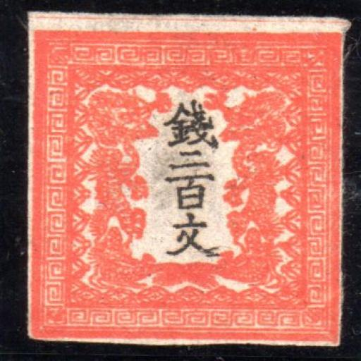 1871 JAPAN MINT DRAGON STAMPS 200 MON PLATE I, POSITION 23