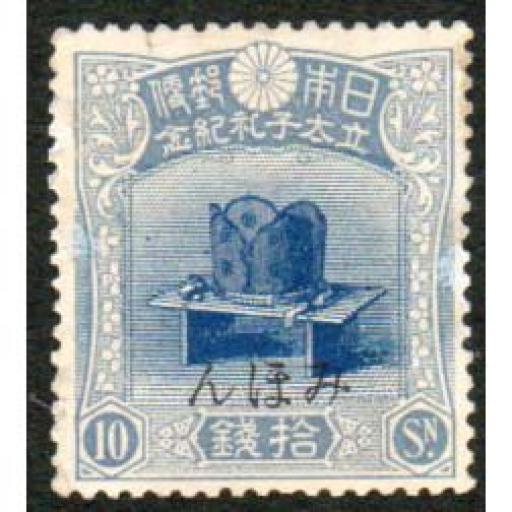 1916 NOMINATION OF CROWN PRINCE HIROHITO, 10 SEN MIHON (SPECIMEN).
