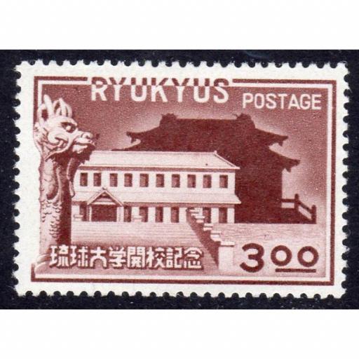 RYUKYU, 1951 SAKURA 14, MINT, FIRST COMMEMORATE STAMP - RYUKYU UNIVERSITY