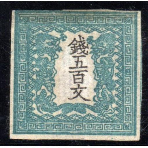1871 JAPAN MINT DRAGON STAMP 500 MON, PLATE I, POSITION 17