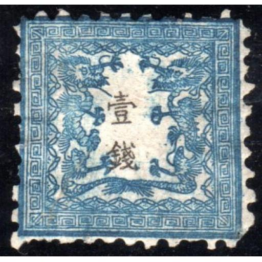 1872 JAPAN MINT DRAGON STAMP 1 SEN, PLATE II, POSITION 1.