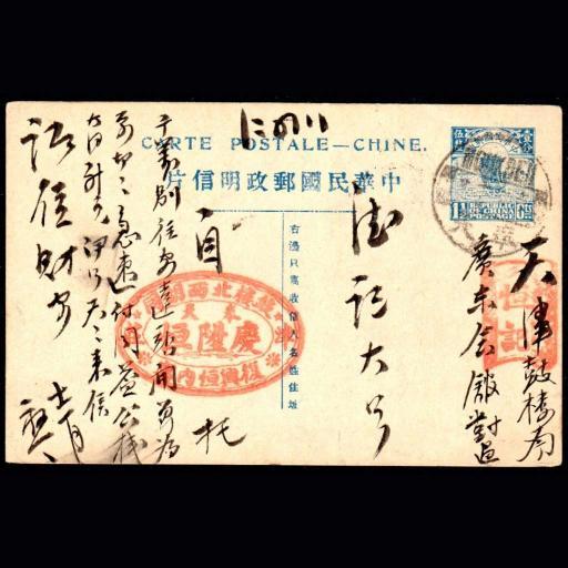 1921 MUKDEN, MANCHURIA, to TIENTSIN, CHINA,