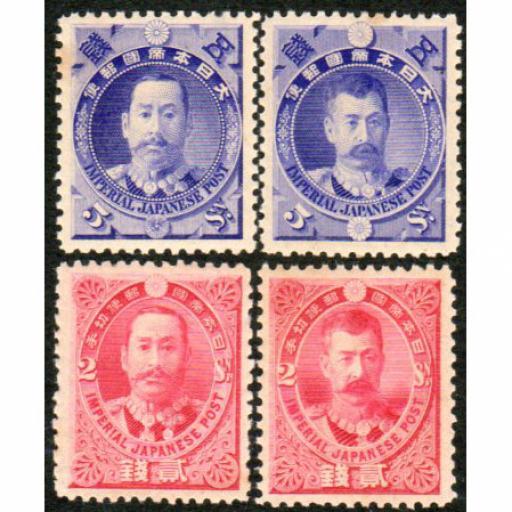 1896 SINO-JAPANESE WAR SET.