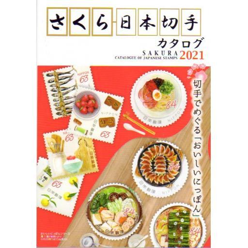 JAPAN SAKURA CATALOGUE 2021,