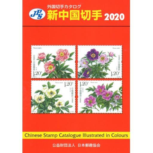 2020 CHINA PR STAMP CATALOGUE With MACAU
