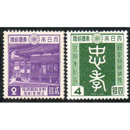 1940 50th ANNIVERSARY IMPERIAL RESCRIPT ON EDUCATION
