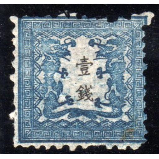 1872 JAPAN MINT DRAGON STAMP 1 SEN PLATE I, POSITION 15.