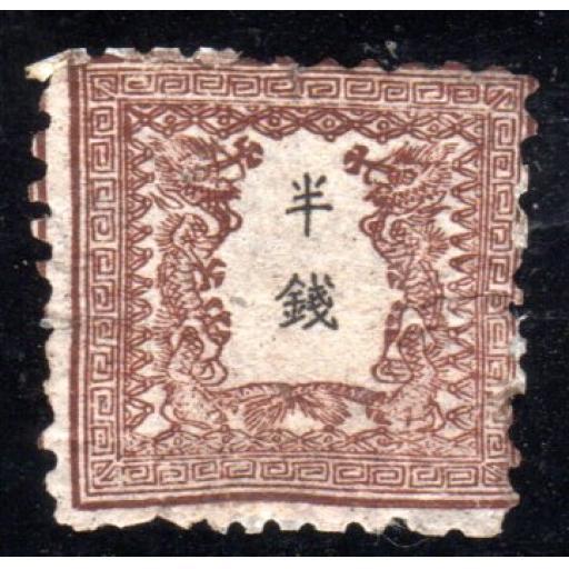 1872 JAPAN MINT DRAGON STAMP 1/2 SEN PLATE II, POSITION 1.