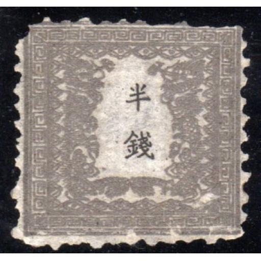 1872 JAPAN MINT DRAGON STAMP 1/2 SEN PLATE I, POSITION 2.