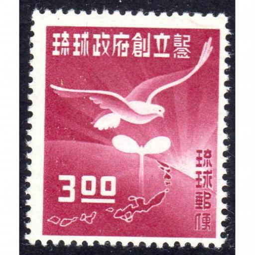 RYUKYU, 1952 SAKURA 18 MINT ESTABLISHMENT OF RYUKYU GOVERNMENT