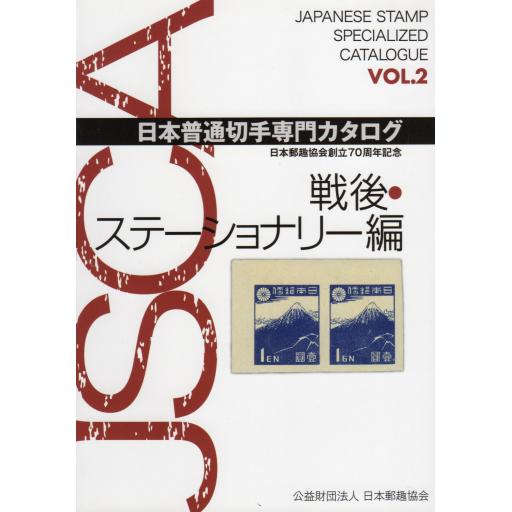 JAPAN (NISSEN) JSCA STAMP CATALOGUE - VOL 2, 1946-1989