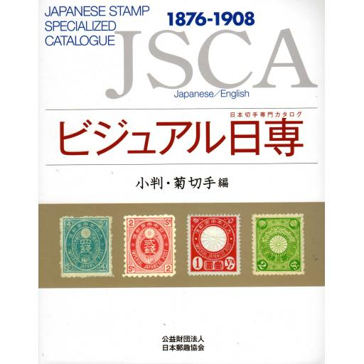 JAPAN SPECIALISED CATALOGUE JSCA 1876 - 1908